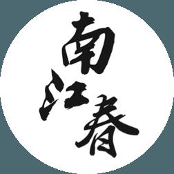 南江春农业
